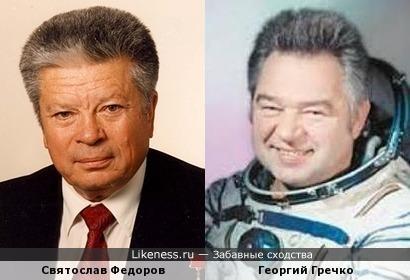 Святослав Федоров и Георгий Гречко