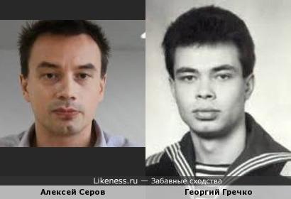 Алексей Серов похож на Георгия Гречко