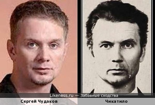 Сергей Чудаков мог бы сыграть Чикатило