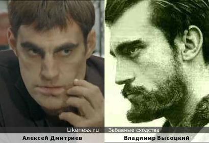 Владимир Высоцкий на этой фотограции напомнил Алексея Дмитриева