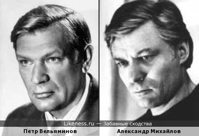 Петр Вельяминов и Александр Михайлов