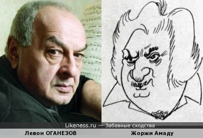 Портрет Жоржи Амаду напомнил Левона Оганезова