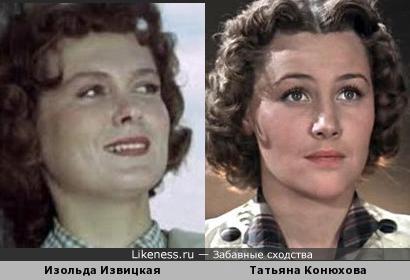 Изольда Извицкая и Татьяна Конюхова