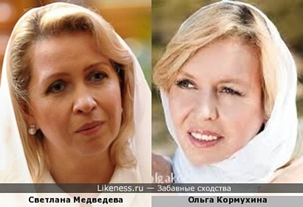 Светлана Медведева и Ольга Кормухина