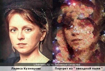 """Портрет из """" звездной пыли"""