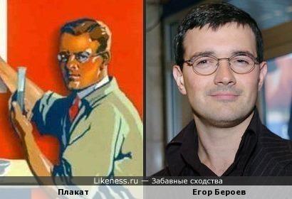 Парень с плаката похож на Егора Бероева