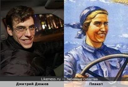 Женщина с плаката похожа на Дмитрия Дюжева