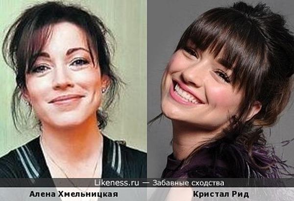 Кристал Рид и Алена Хмельницкая