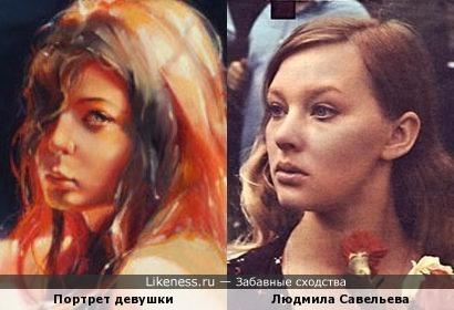 Портрет девушки похож на Людмилу Савельеву
