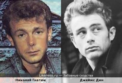 Джеймс Дин похож на Николая Гнатюка
