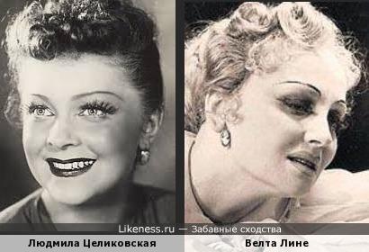 Велта Лине похожа на Людмилу Целиковскую