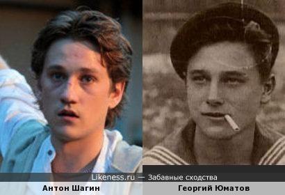 Антон Шагин похож на молодого Георгия Юматова