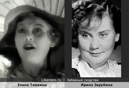 Елена Тяпкина и Ирина Зарубина