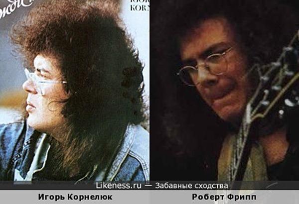 Роберт Фрипп похож на Игоря Корнелюка