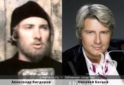 Александр Вигдоров похож на Николая Баскова