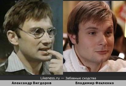 Александр Вигдоров похож на Владимира Фекленко
