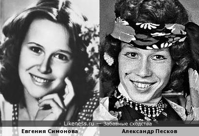 Александр Песков похож на Евгению Симонову