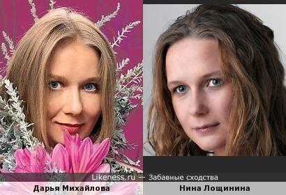 Нина Лощинина похожа на Дарью Михайлову