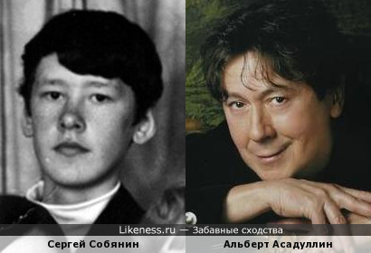 Сергей Собянин в детстве похож на Альберта Асадуллина