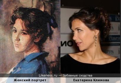 Женский портрет А.Н. Варновицкой напомнил Екатерину Климову