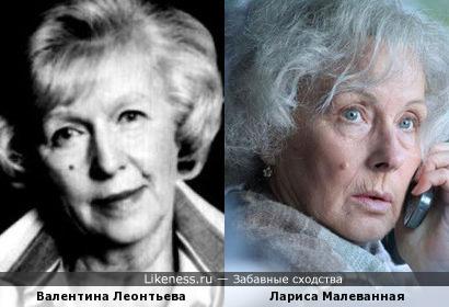 Лариса Малеванная похожа на Валентину Леонтьеву