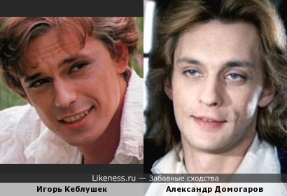 Игорь Кеблушек и Александр Домогаров