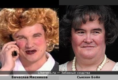 Вячеслав Мясников в образе похож на Сьюзан Бойл