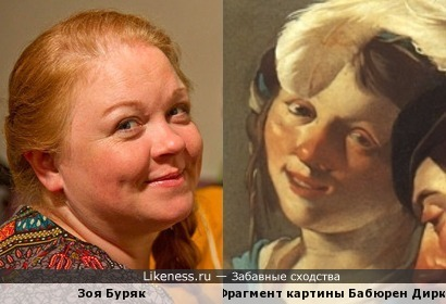 Девушка с картины Бабюрен Дирка напомнила Зою Буряк