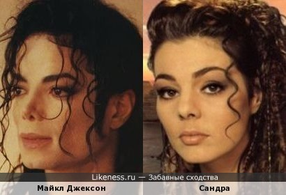 Сандра похожа на Майкла Джексона
