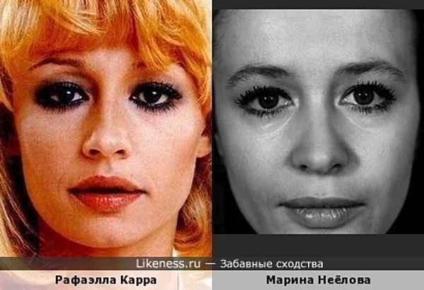 Рафаэлла Карра похожа на Марину Неёлову