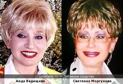 Аида Ведищева похожа на Светлану Моргунову