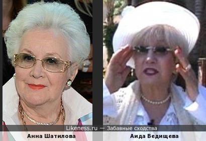 Аида Ведищева похожа на Анну Шатилову