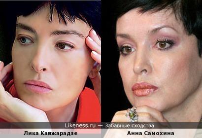 Лика Кавжарадзе похожа на Анну Самохину