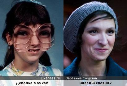 Девочка в странных очках похожа на Олесю Железняк