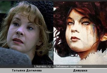 Девушка с картины Майкла Шэпкотта похожа на Татьяну Д огилеву