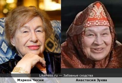Мэрион Чесни похожа на Анастасию Зуеву