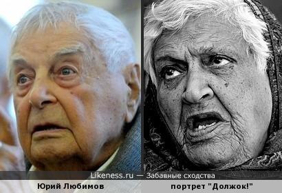 """Женщина с портрета """"Должок!""""фотографа Gena77 похожа на Юрия Любимова"""