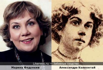 Марина Федункив похожа на Александру Коллонтай