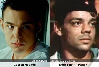 Сергей Чирков похож на Константина Райкина