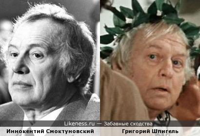 Григорий Шпигель похож на Иннокентия Смоктуновского