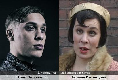 Топи Латукка похож на Наталью Иохвидову