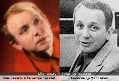 Иннокентий Смоктуновский похож на Александра Маслякова