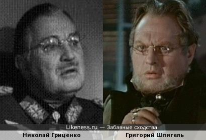 Григорий Шпигель похож на Николая Гриценко