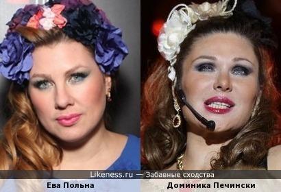 Ева Польна похожа на Доминику Печински