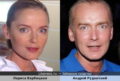 Андрей Руденский похож на Ларису Вербицкую