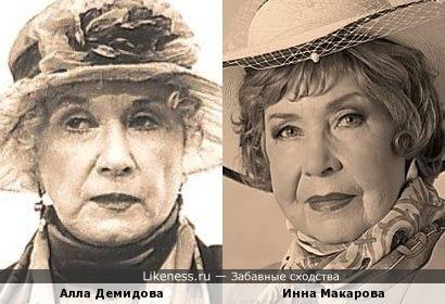 Алла Демидова похожа на Инну Макарову