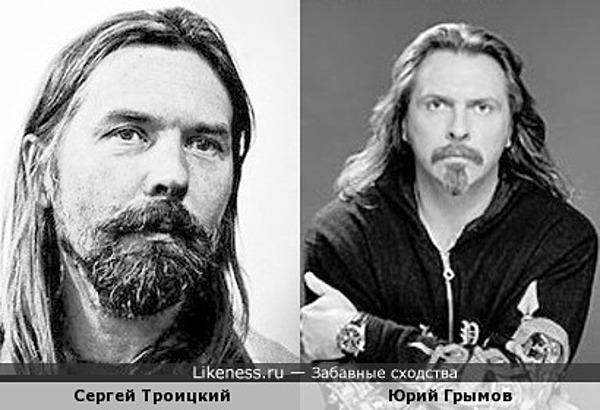 Сергей Троицкий похож на Юрия Грымова