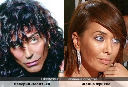 Валерий Леонтьев похож на Жанну Фриске