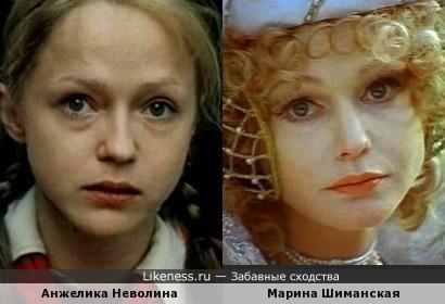 Марина Шиманская похожа на Анжелику Неволину