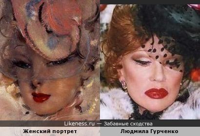 Этот женский портрет похож на Людмилу Гурченко